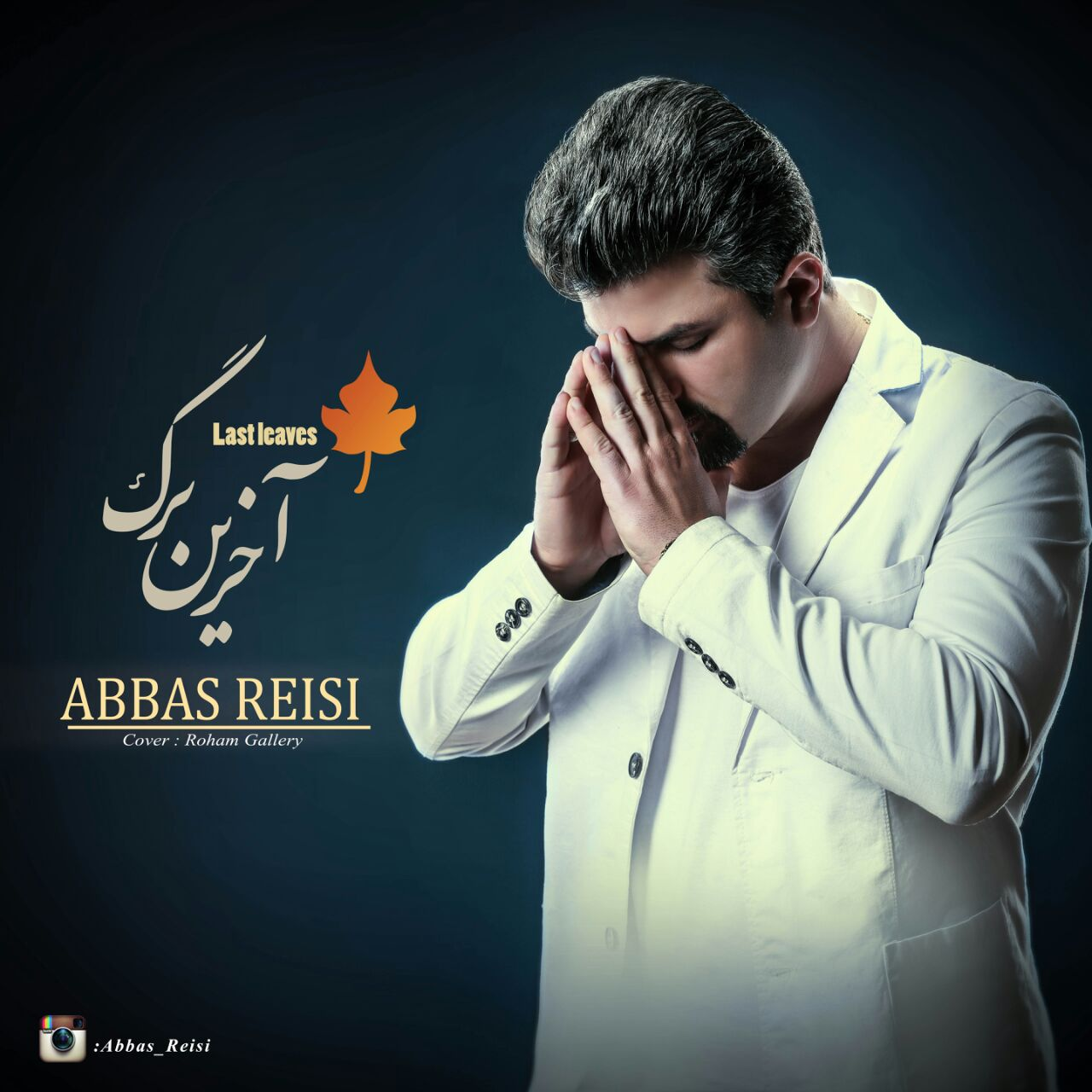 دانلود آهنگ جدید عباس رئیسی به نام اخرین برگ