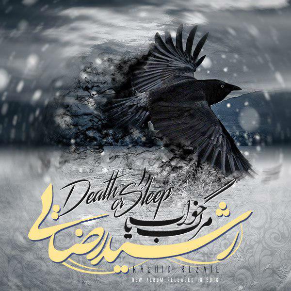 دانلود آلبوم جدید رشید رضایی به نام مرگ یا خواب