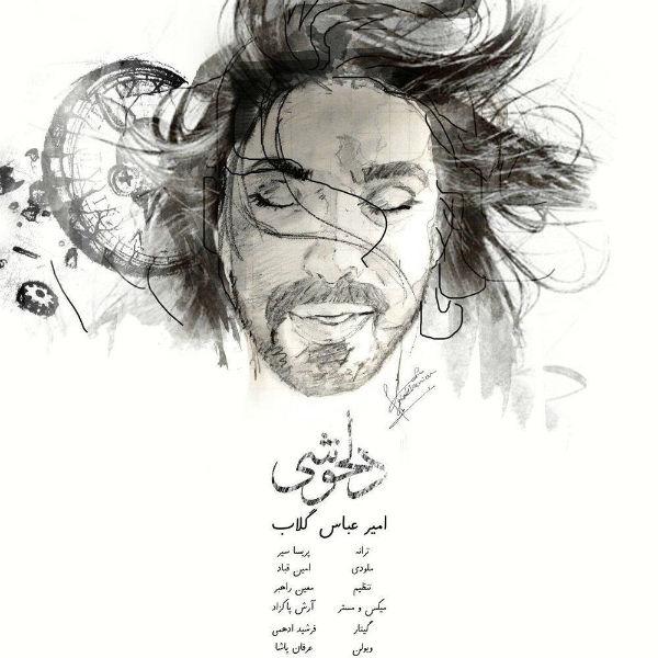 دانلود آهنگ جدید امیر عباس گلاب به نام دلخوشی