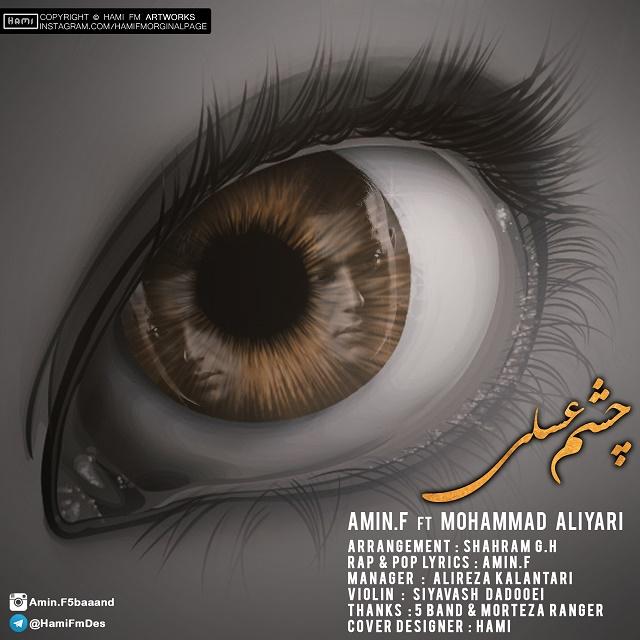 دانلود آهنگ جدید امین اف و محمد علی یاری به نام چشم عسلی