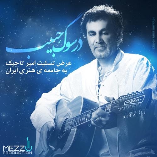 دانلود آهنگ جدید امیر تاجیک به نام درسوگ حبیب