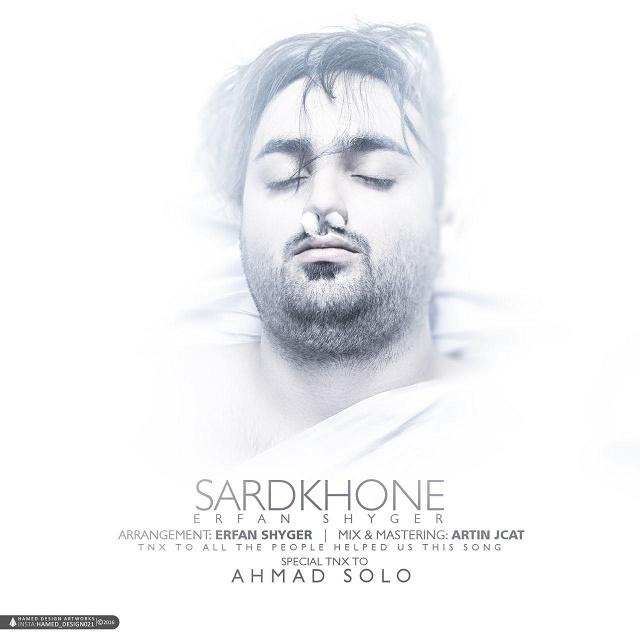 دانلود آهنگ جدید عرفان شایگر و احمد سلو به نام سرد خونه