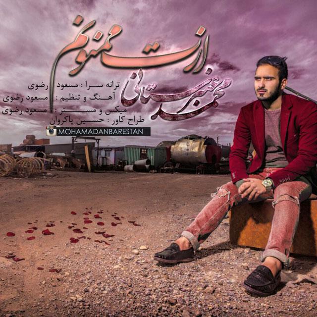 دانلود آهنگ جدید محمد عنبرستانی به نام ازت ممنونم