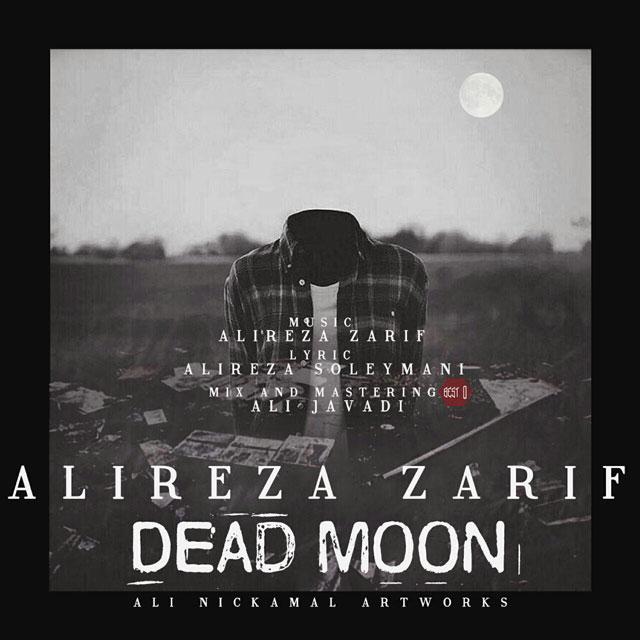 دانلود آهنگ جدید علیرضا ظریف به نام ماه مرده
