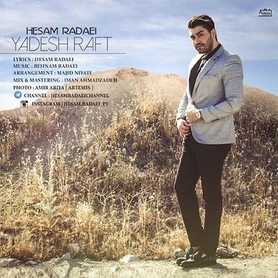 دانلود آهنگ جدید حسام ردایی به نام یادش رفت