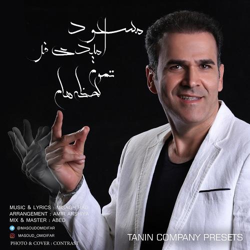 دانلود آهنگ جدید مسعود امیدی فر به نام تموم لحظه هام