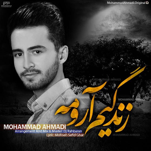 دانلود آهنگ جدید محمد احمدی به نام زندگیم