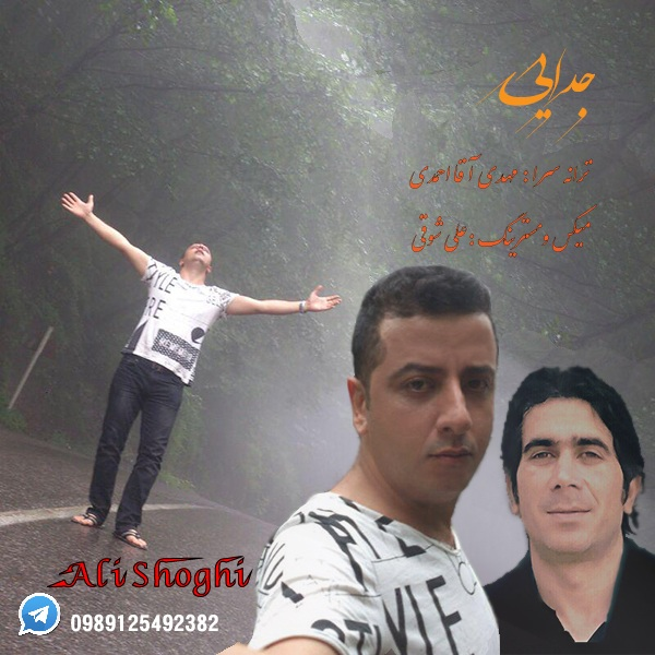 دانلود آهنگ جدید علی شوقی بنام جدایی