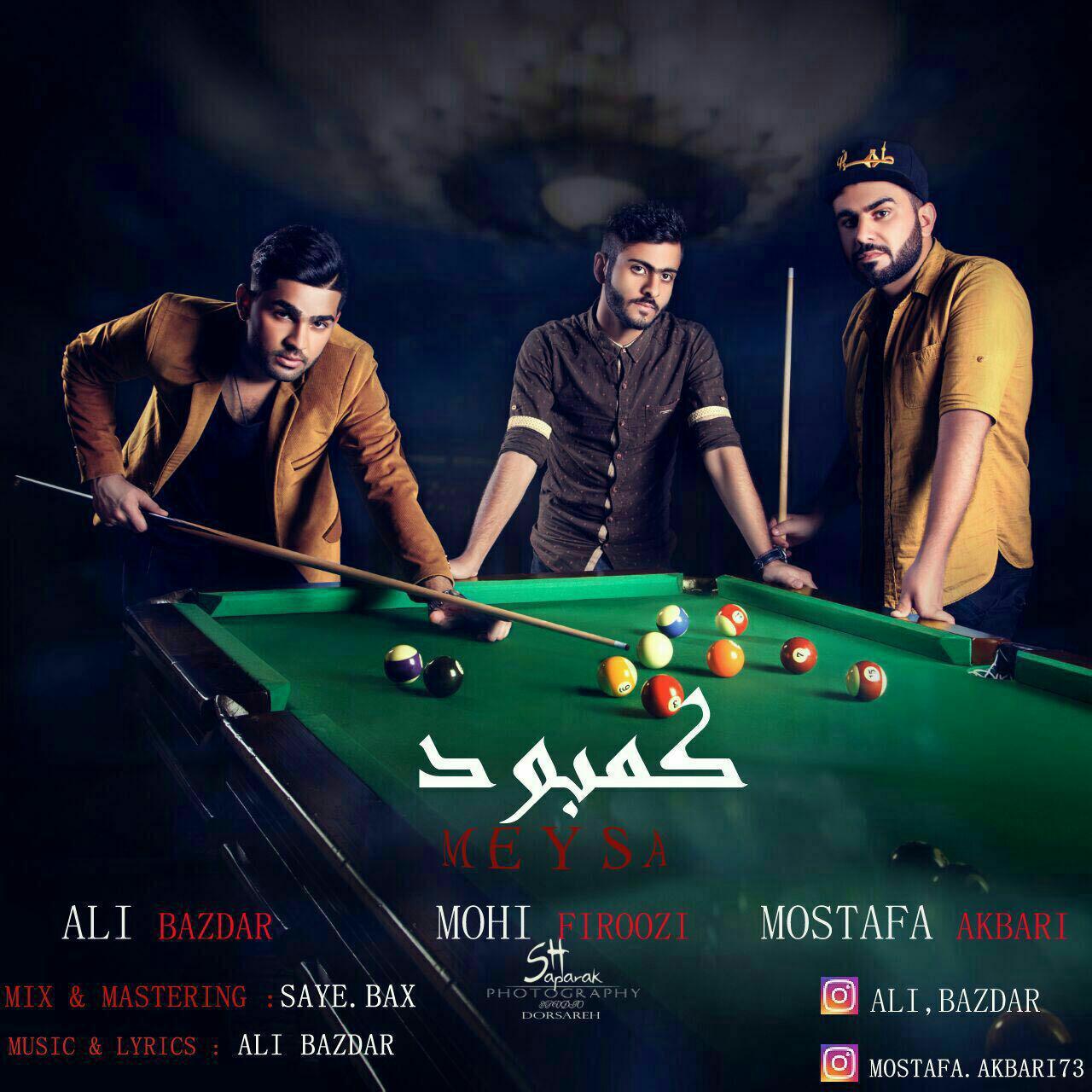 دانلود آهنگ جدید علی بازدار و محی فیروزی و مصطفی اکبری و میسا بنام کمبود