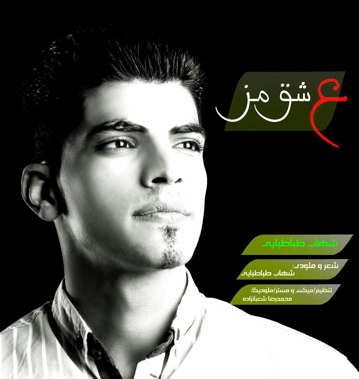 Shahab%20Tabatabaei%20-%20Eshgh%20Man دانلود آهنگ جدید شهاب طباطبایی به نام عشق من