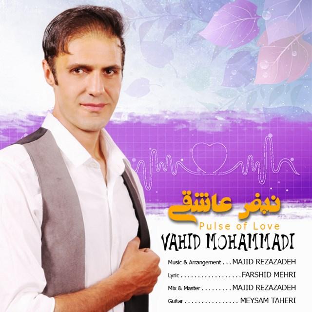 دانلود آهنگ جدید وحید محمدی بنام نبض عاشقی