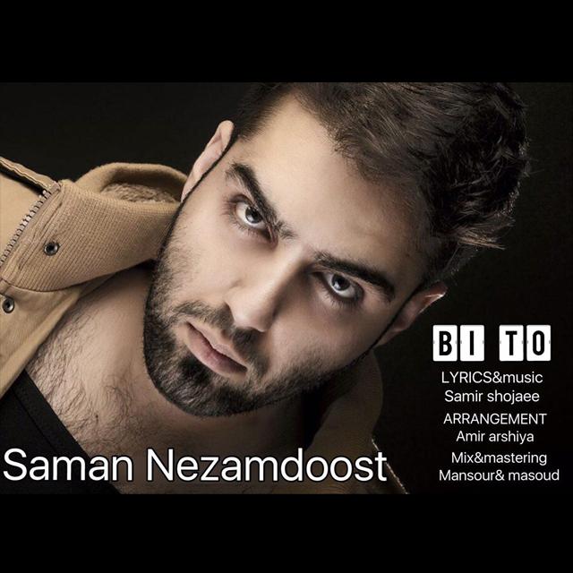 دانلود آهنگ جدید سامان نظام دوست بنام بی تو