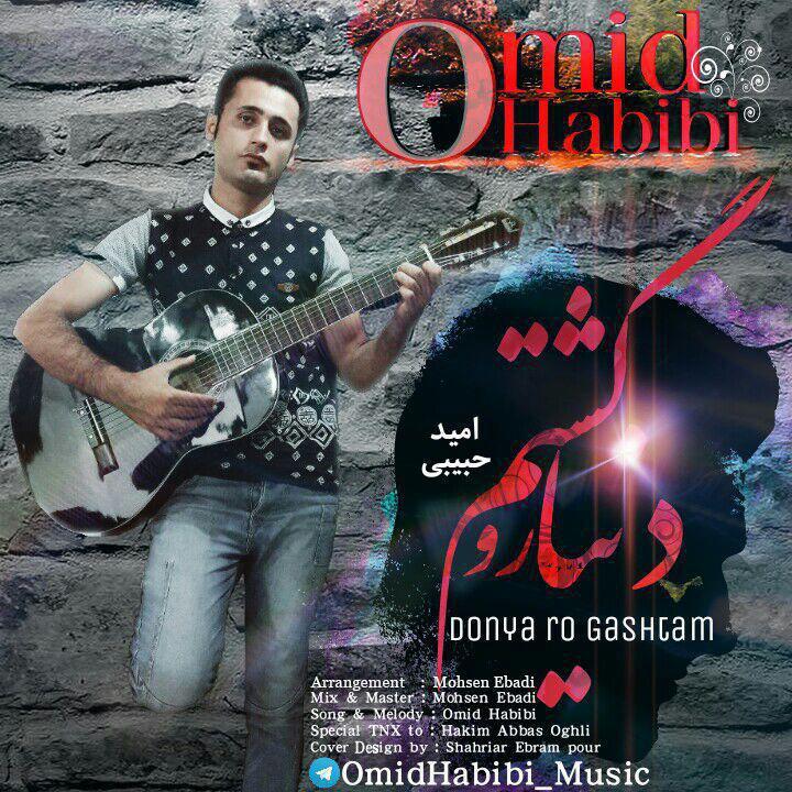 دانلود آهنگ جدید امید حبیبی بنام دنیا رو گشتم
