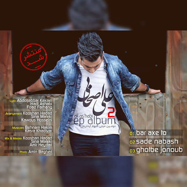 دانلود آلبوم جدید علی اصحابی بنام EP2