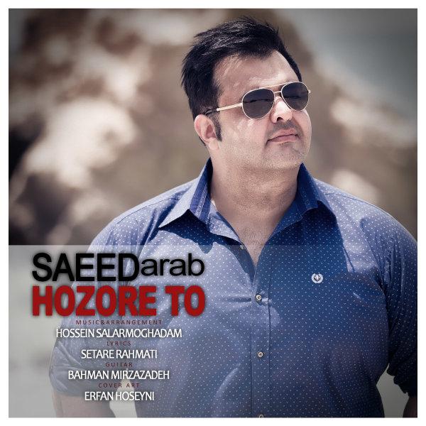 دانلود آهنگ جدید سعید عرب بنام حضور تو