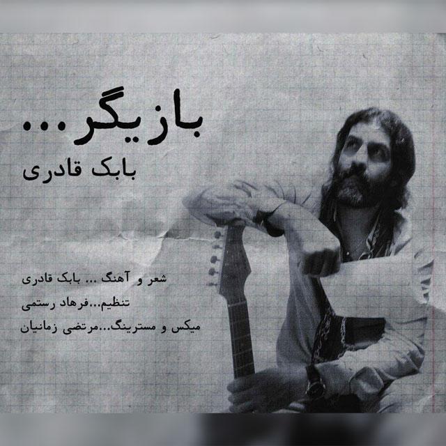دانلود آهنگ جدید بابک قادری بنام بازیگر