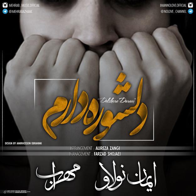 دانلود آهنگ جدید ایمان نولاو و مهراب(حسین زینالی) بنام دلشوره دارم