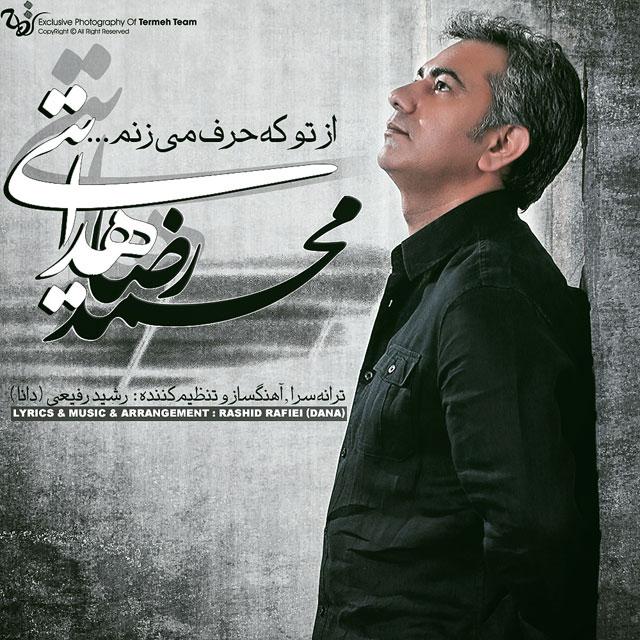 دانلود آهنگ جدید محمدرضا هدایتی بنام از تو که حرف میزنم