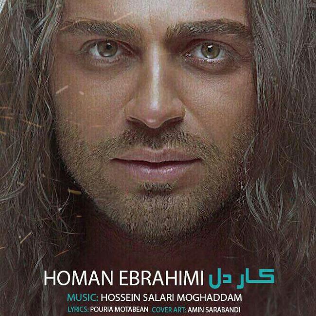 دانلود آهنگ جدید هومن ابراهیمی بنام کار دل