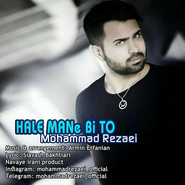 دانلود آهنگ جدید محمد رضایی بنام حال من بی تو