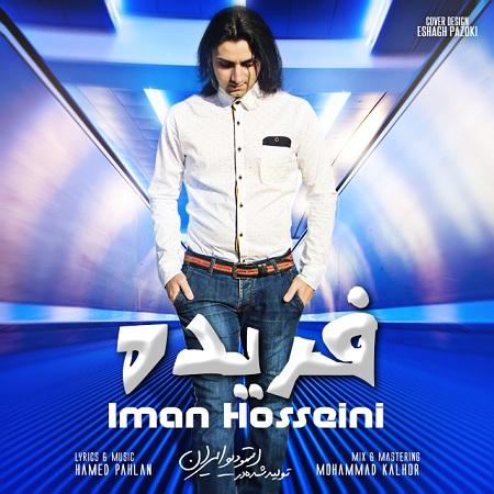 دانلود آهنگ جدید ایمان حسینی بنام فریده