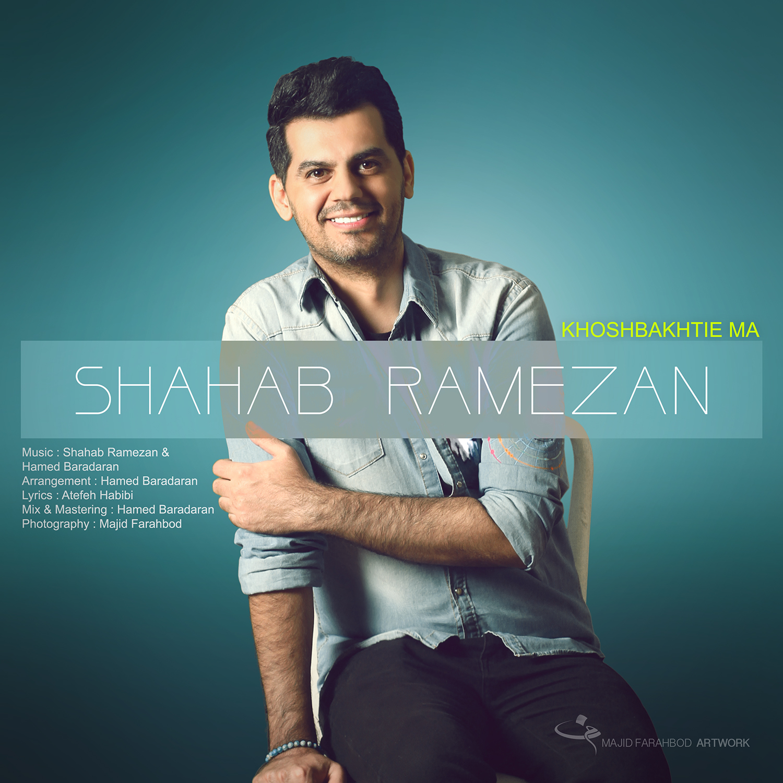 دانلود آهنگ جدید شهاب رمضان بنام خوشبختی ما