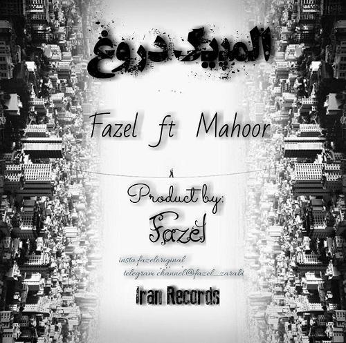 دانلود آهنگ جدید فاضل ماهور بنام المپیک دروغ