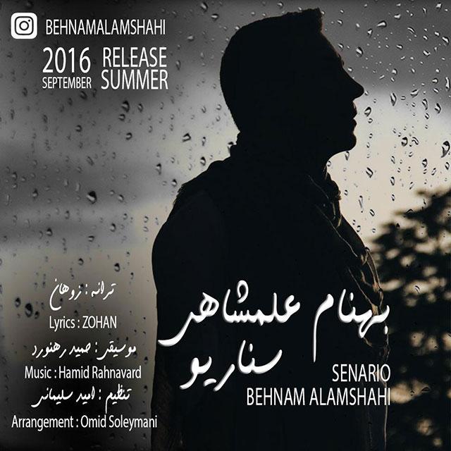 دانلود آهنگ جدید بهنام علمشاهی بنام سناریو