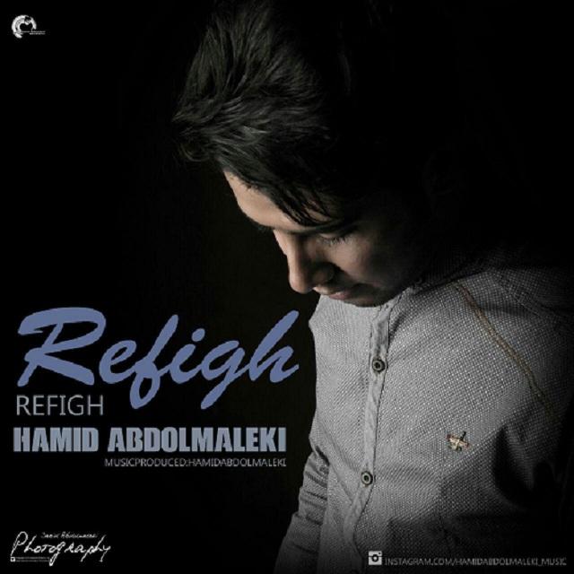 دانلود آهنگ جدید حمید عبدالملکی بنام رفیق