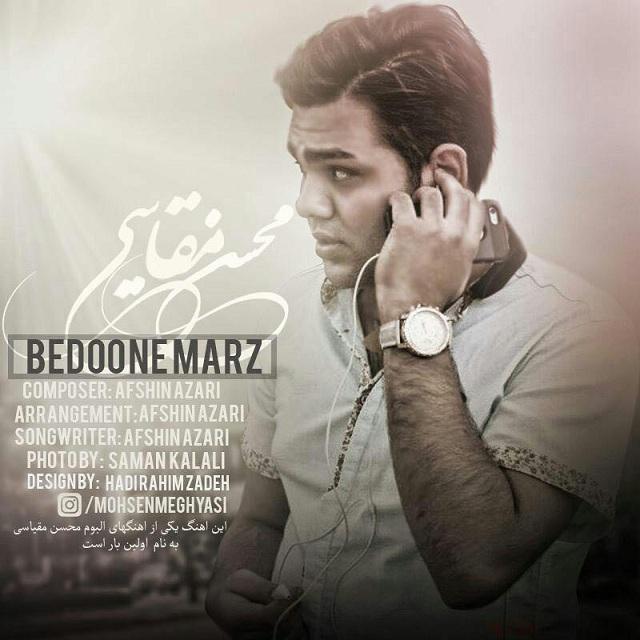دانلود آهنگ جدید محسن مقیاسی بدون مرز