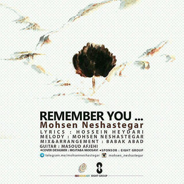 دانلود آهنگ جدید محسن نشاسته گر بنام خاطرات تو