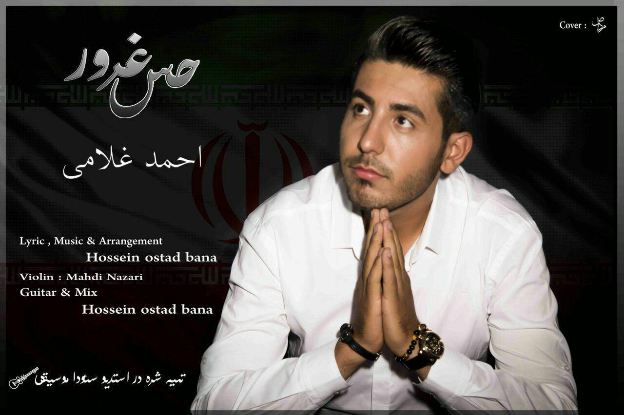 دانلود آهنگ جدید احمد غلامی بنام حس غرور
