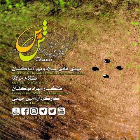 دانلود موزیک ویدیو جدید برادران توکلیان بنام شمس