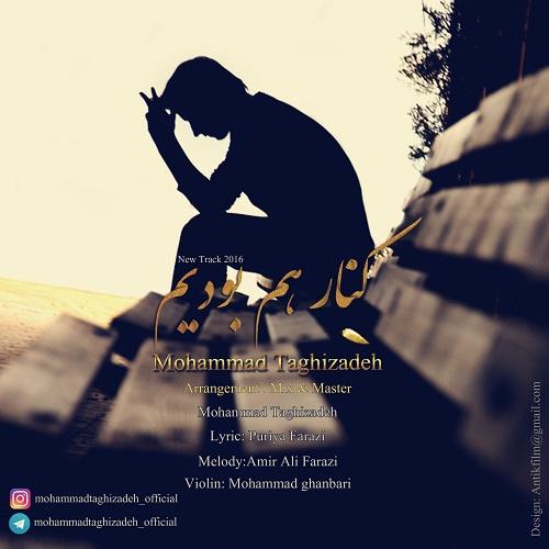 دانلود آهنگ جدید محمد تقی زاده بنام کنار هم بودیم