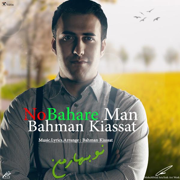 دانلود آهنگ جدید بهمن کیاست بنام نوبهار من