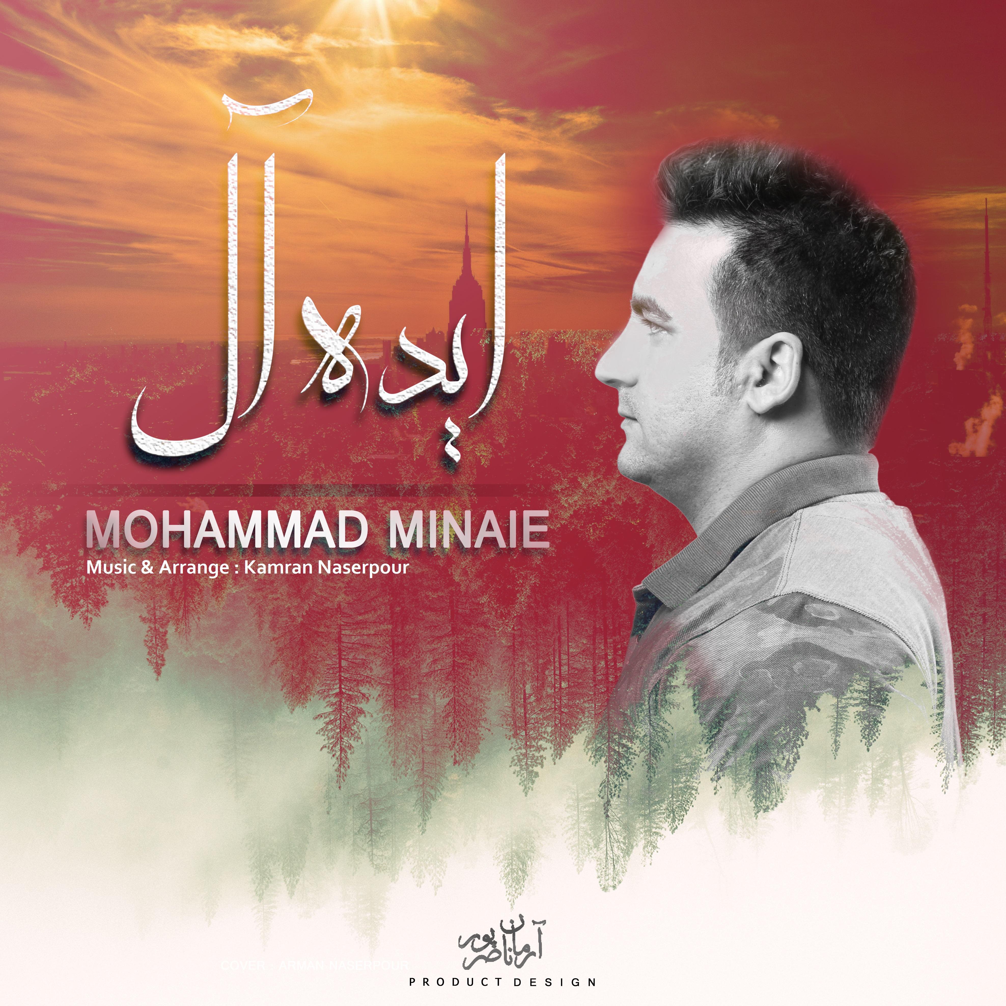 دانلود آلبوم جدید محمد مینایی بنام ایده آل
