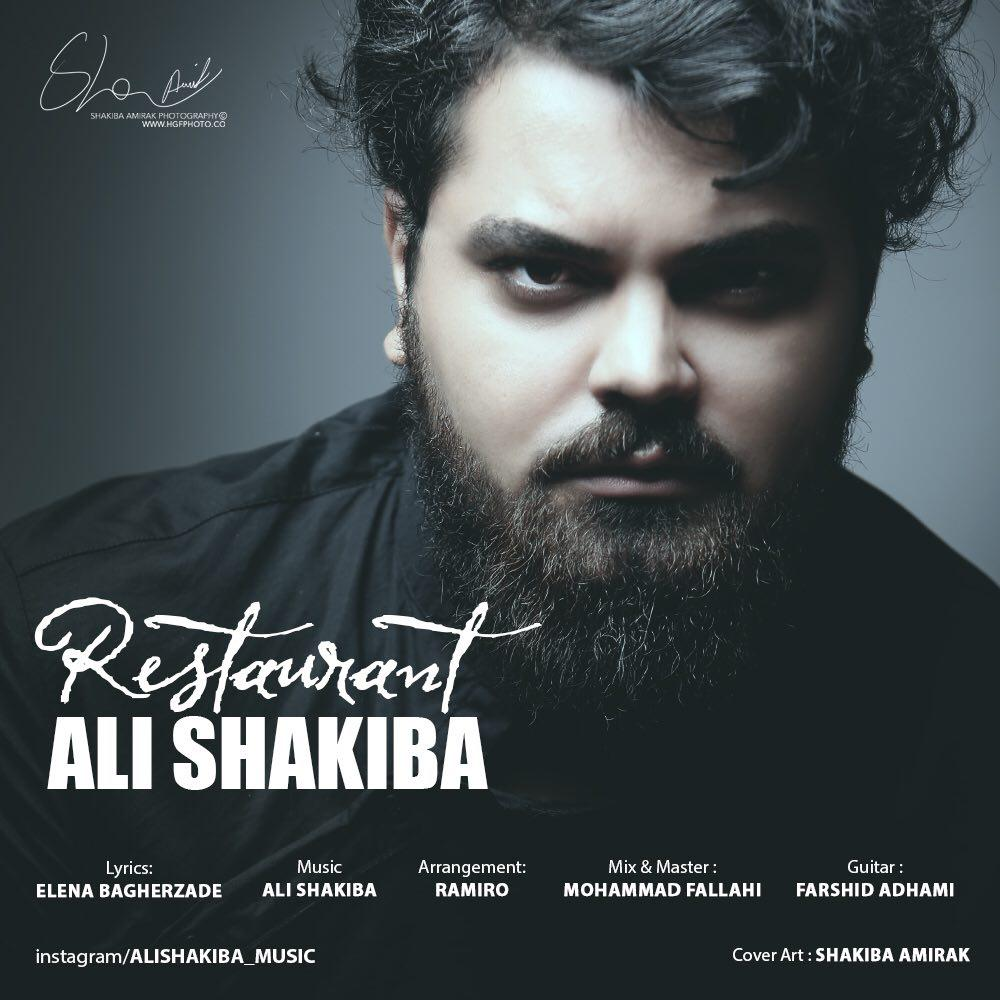دانلود آهنگ جدید علی شکیبا بنام رستوران