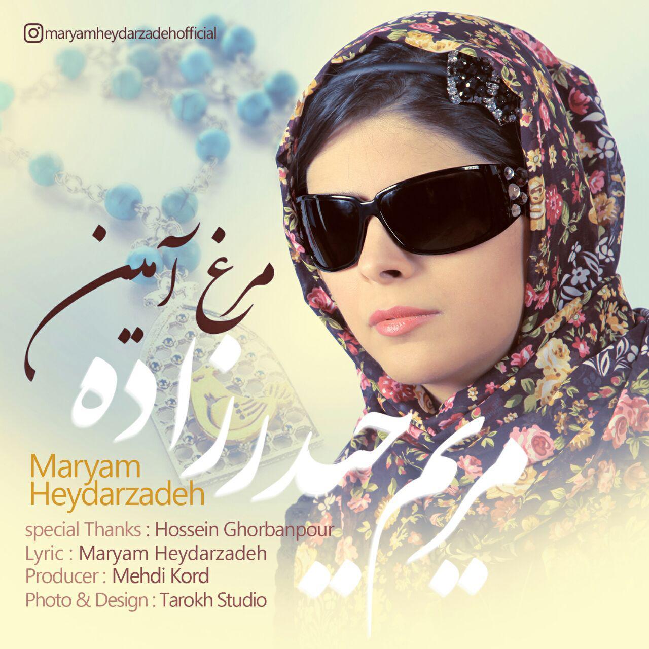 دانلود آهنگ جدید مریم حیدرزاده بنام مرغ آمین