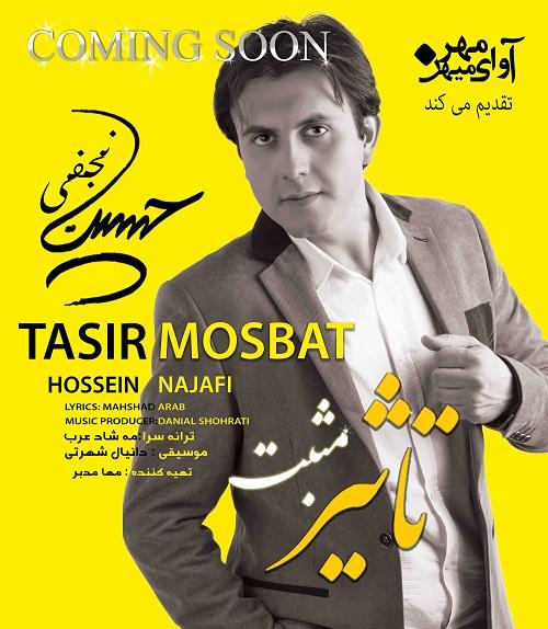 دانلود موزیک ویدیو جدید حسین نجفی بنام تاثیر مثبت (تیزر آلبوم)