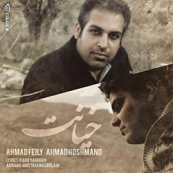 دانلود آهنگ جدید احمد فیلی و احمد شاملو بنام خیانت