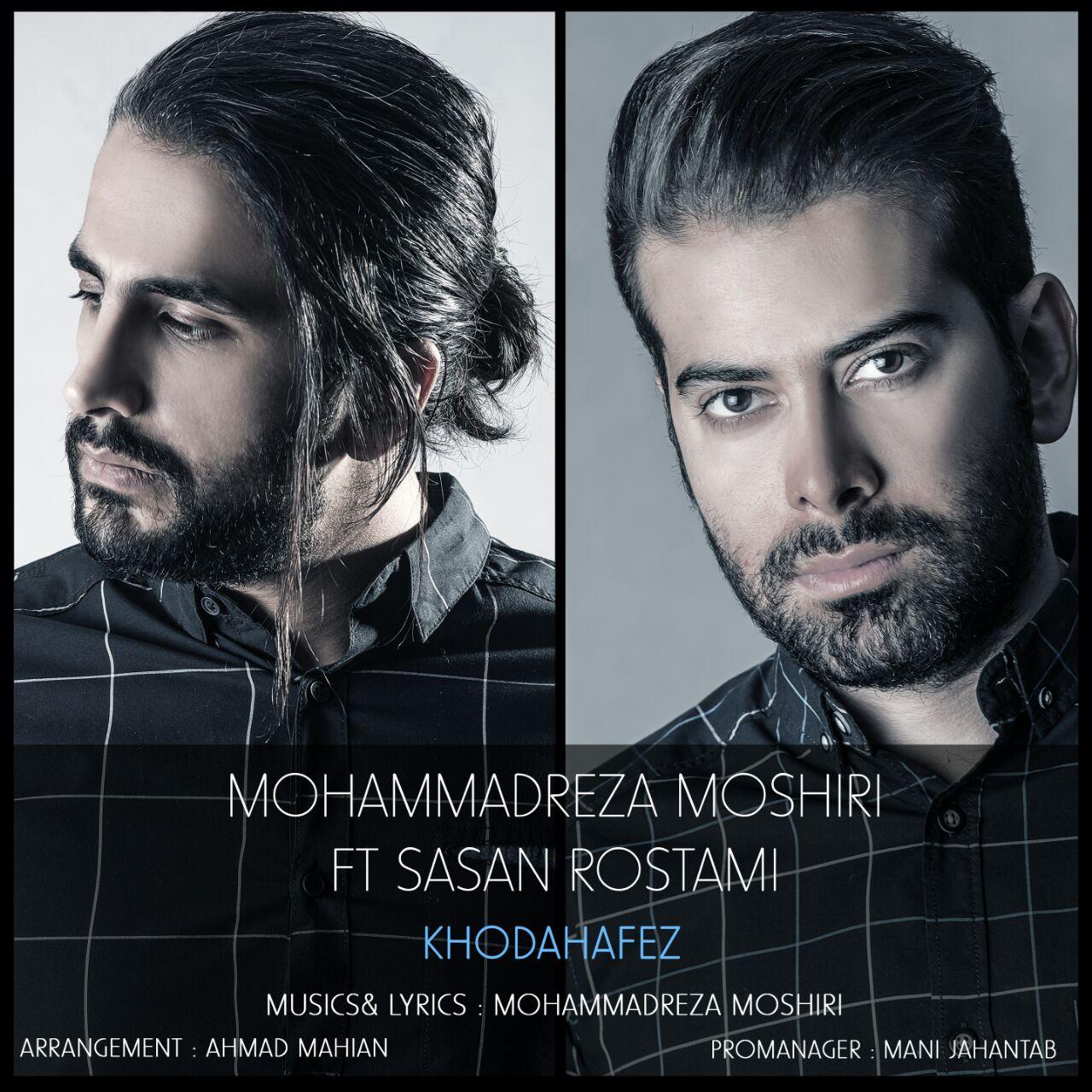 دانلود آهنگ جدید محمدرضا مشیری به همراهی ساسان رستمی بنام خداحافظ