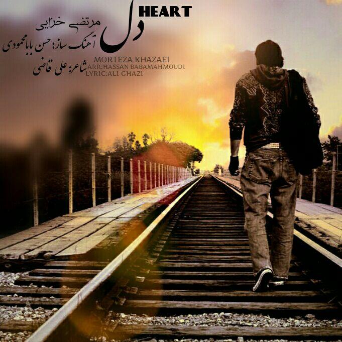 دانلود آهنگ جدید مرتضی خزایی بنام دل