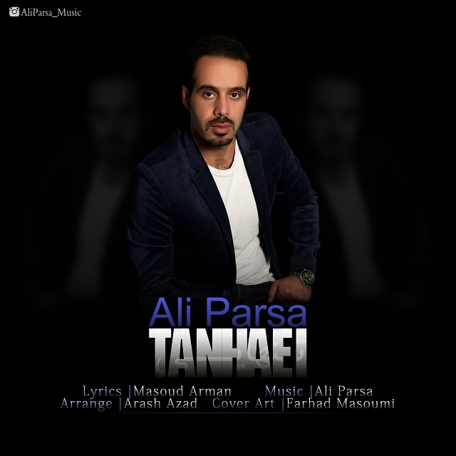 دانلود آهنگ جدید علی پارسا بنام تنهایی