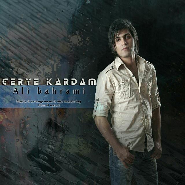 دانلود آهنگ جدید علی بهرامی بنام گریه کردم