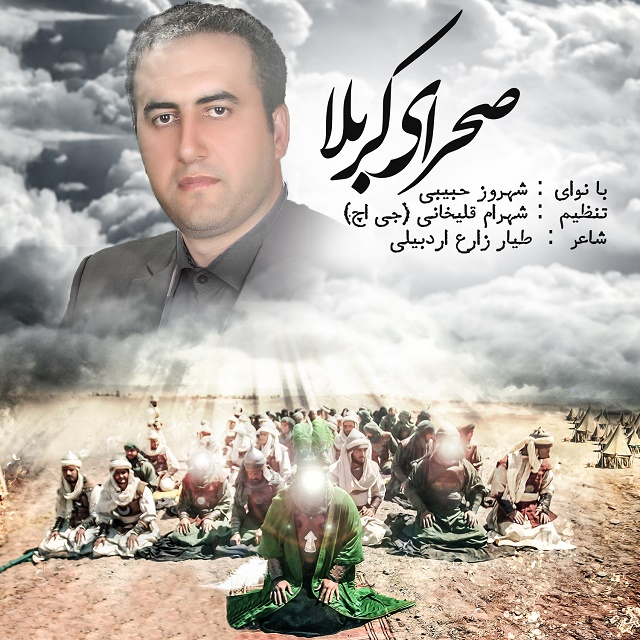 دانلود آلبوم جدید حاج شهروز حبیبی بنام صحرای کربلا