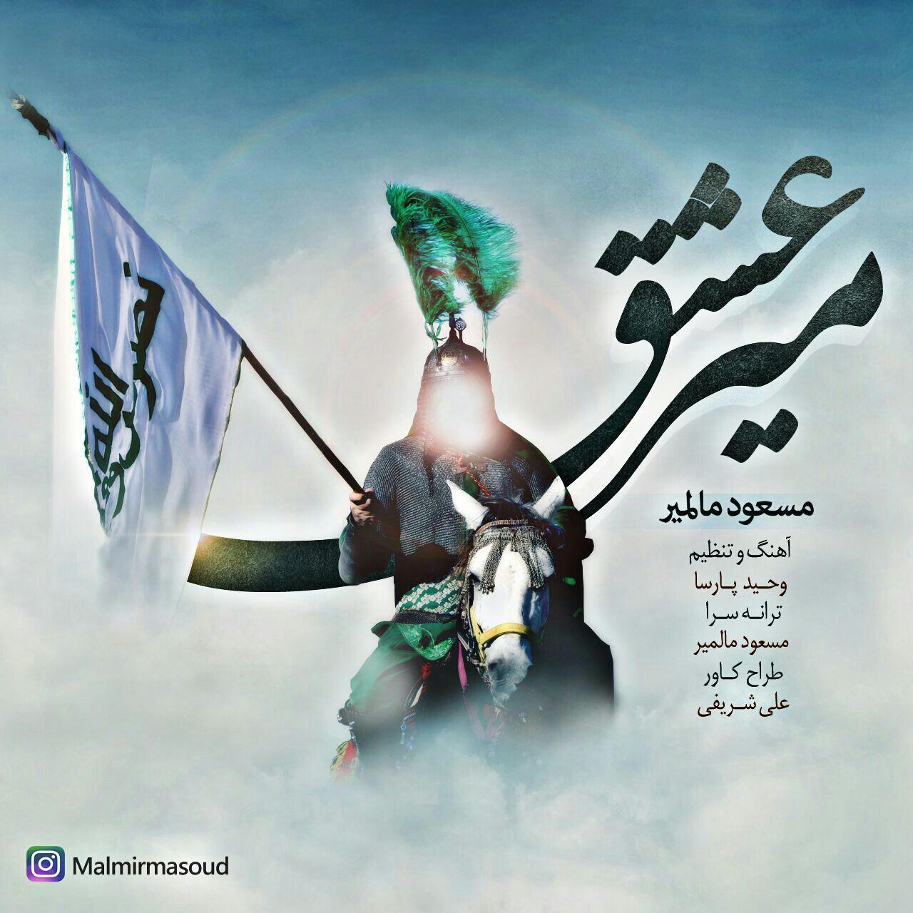 دانلود آهنگ جدید مسعود مالمیر بنام میرعشق