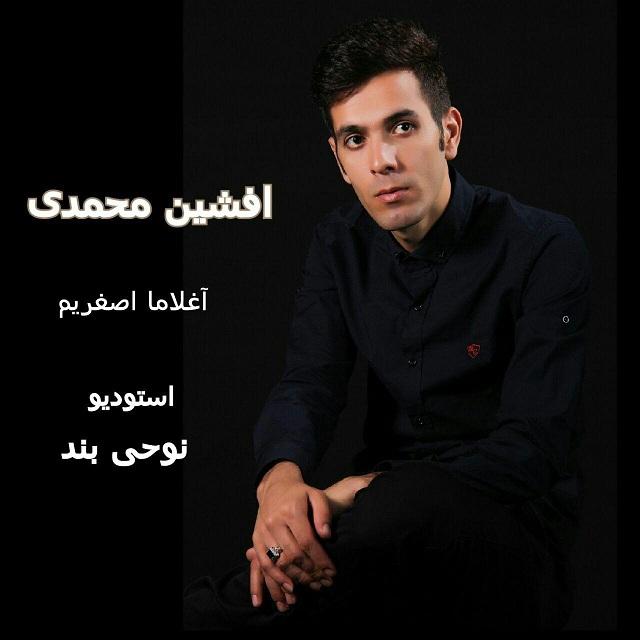 دانلود آهنگ جدید افشین محمدی بنام آغلاما اصغریم