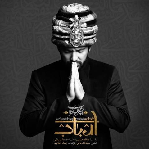 دانلود آهنگ جدید امیر عباس گلاب بنام ارباب