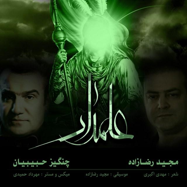 دانلود آهنگ جدید مجید رضازاده و چنگیز حبیبیان بنام علمدار