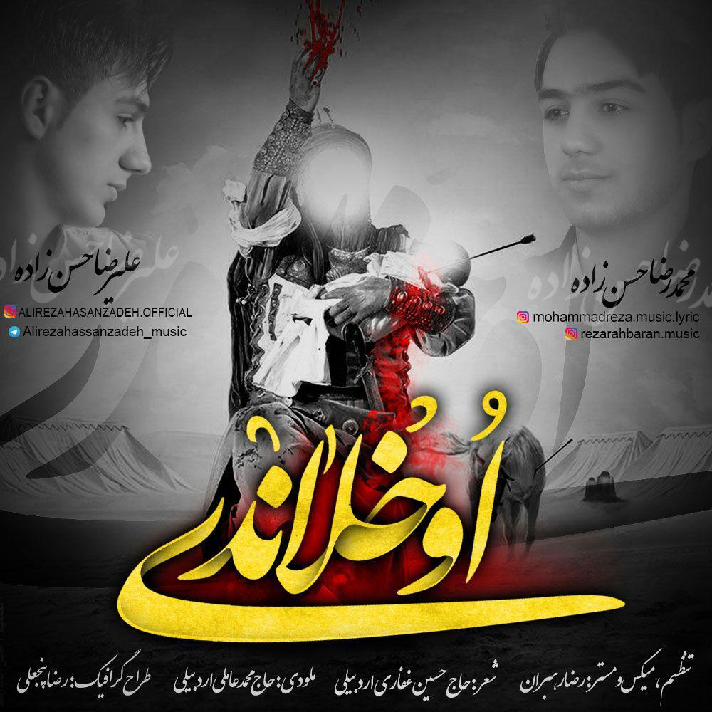 دانلود آهنگ جدید علیرضا و محمد رضا حسن زاده بنام اوخلاندی
